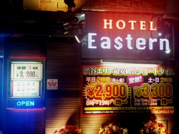 Un love hôtel typique de Tokyo